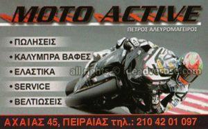 MOTO ACTIVE (ΑΛΕΥΡΟΜΑΓΕΙΡΟΣ ΠΕΤΡΟΣ)
