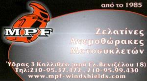 MPF (ΓΡΙΒΑΣ ΟΔΥΣΣΕΑΣ)