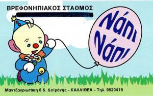 ΝΑΠΙ-ΝΑΠΙ (ΓΚΑΝΟΥΛΗ ΑΛΕΞΑΝΔΡΑ)