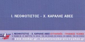 ΝΕΟΦΩΤΙΣΤΟΣ & ΚΑΡΑΛΗΣ ΑΒΕΕ