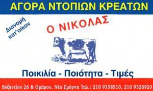 Ο ΝΙΚΟΛΑΣ (ΠΑΠΑΝΙΚΟΛΑΟΥ ΝΙΚΟΛΑΟΣ)