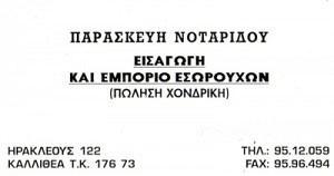 DORINA (ΝΟΤΑΡΙΔΟΥ ΠΑΡΑΣΚΕΥΗ)