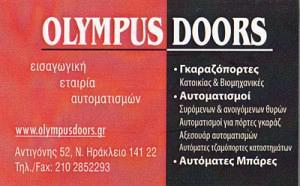 OLYMPUS DOORS (ΦΟΙΝΙΤΣΗΣ ΝΙΚΟΛΑΟΣ)