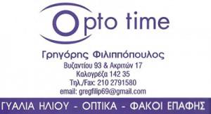 OPTO TIME (ΦΙΛΙΠΠΟΠΟΥΛΟΣ ΓΡΗΓΟΡΙΟΣ)