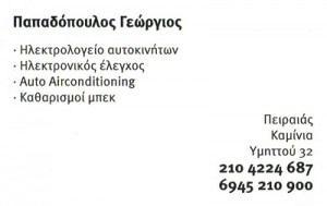 ΠΑΠΑΔΟΠΟΥΛΟΣ ΓΕΩΡΓΙΟΣ