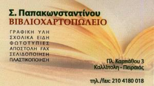 ΠΑΠΑΚΩΝΣΤΑΝΤΙΝΟΥ ΣΤΥΛΙΑΝΟΣ