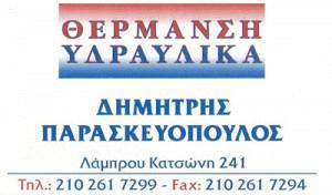 ΠΑΡΑΣΚΕΥΟΠΟΥΛΟΣ ΔΗΜΗΤΡΙΟΣ