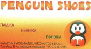 PENGUIN SHOES (ΑΝΤΖΟΥΛΑΤΟΥ ΕΙΡΗΝΗ & ΣΙΑ ΟΕ)