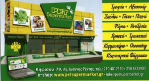 PET SUPER MARKET (ΚΑΠΙΡΗΣ ΚΩΝΣΤΑΝΤΙΝΟΣ & ΚΑΠΙΡΗΣ ΕΜΜΑΝΟΥΗΛ ΟΕ)