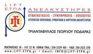 LIFT ΕΤΠΑ (ΠΟΔΑΡΑΣ ΤΡΙΑΝΤΑΦΥΛΛΟΣ)