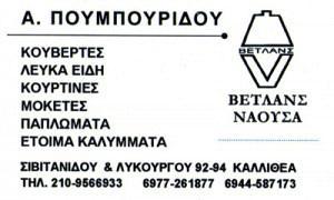 ΠΟΥΜΠΟΥΡΙΔΟΥ ΑΛΕΞΑΝΔΡΑ