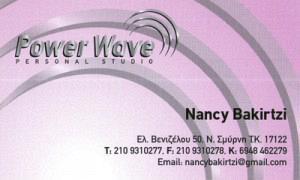 POWER WAVE (ΒΑΙΝΟΓΛΟΥ ΜΙΧΑΗΛ & ΜΠΑΚΙΡΤΣΗ ΑΘΑΝΑΣΙΑ ΟΕ)