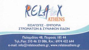 RELATEX (ΤΣΟΥΛΟΥΓΚΙΑΝ ΑΖΝΙΒ)