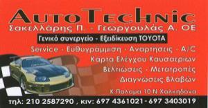 AUTOTECHNIC (ΣΑΚΕΛΛΑΡΗΣ Π & ΓΕΩΡΓΟΥΛΑΣ Α ΟΕ)