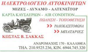 ΣΑΚΚΑΣ ΚΩΝΣΤΑΝΤΙΝΟΣ