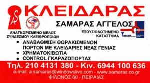 ΣΑΜΑΡΑΣ ΑΓΓΕΛΟΣ