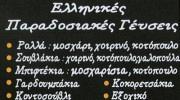 ΣΙΟΥΖΟΣ ΑΘΑΝΑΣΙΟΣ