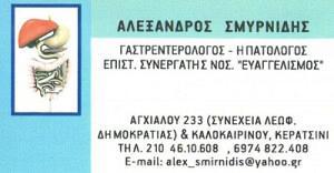 ΣΜΥΡΝΙΔΗΣ ΑΛΕΞΑΝΔΡΟΣ