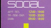 SO SOCIAL (ΜΠΑΚΟΛΑ ΑΙΚΑΤΕΡΙΝΗ)