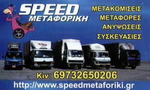 SPEED ΜΕΤΑΦΟΡΙΚΗ ΚΡΑΣΟΠΟΥΛΟΣ