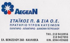 AEGEAN (ΣΤΑΪΚΟΣ Π)