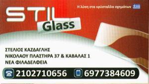 STIL GLASS (ΚΑΖΔΑΓΛΗΣ ΣΤΥΛΙΑΝΟΣ)