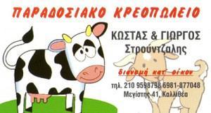 ΣΤΡΟΥΝΤΖΑΛΗΣ ΚΩΝΣΤΑΝΤΙΝΟΣ