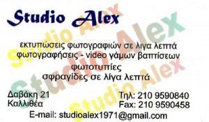 STUDIO ALEX (ΣΠΗΛΙΟΠΟΥΛΟΣ ΑΛΕΞΑΝΔΡΟΣ)