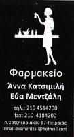 ΣΥΣΤΕΓΑΣΜΕΝΑ ΦΑΡΜΑΚΕΙΑ ΑΝΝΑ & ΕΥΑΓΓΕΛΙΑ ΜΕΝΤΖΑΛΗ