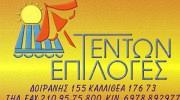 ΤΕΝΤΩΝ ΕΠΙΛΟΓΕΣ (ΣΚΑΛΙΣΤΗΡΑΣ ΘΕΟΦΑΝΗΣ)