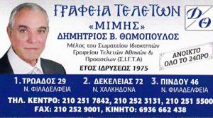 ΓΡΑΦΕΙΟ ΤΕΛΕΤΩΝ ΔΗΜΗΤΡΙΟΥ (ΜΙΜΗ) Β ΘΩΜΟΠΟΥΛΟΥ