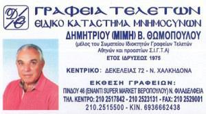 ΔΗΜΗΤΡΙΟΥ(ΜΙΜΗ) Β.ΘΩΜΟΠΟΥΛΟΥ