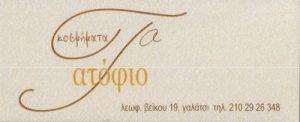 ΤΟ ΑΤΟΦΙΟ (ΤΡΙΑΝΤΑΦΥΛΛΟΥ ΠΑΡΑΣΚΕΥΗ)