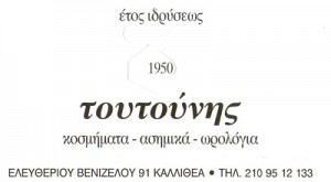 TOUTOUNIS (ΤΟΥΤΟΥΝΗΣ ΙΩΑΝΝΗΣ)