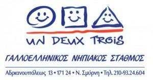 UN DEUX TROIS (ΜΕΛΑΣ Δ & ΣΙΑ ΕΕ)