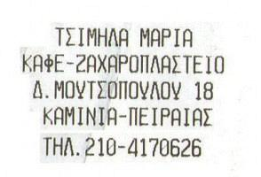 ΠΑΡΑΔΟΣΙΑΚΟ (ΤΣΙΜΗΛΑ ΜΑΡΙΑ)
