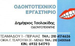 ΤΣΟΛΑΚΙΔΗΣ ΔΗΜΗΤΡΙΟΣ