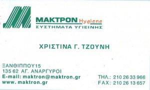 ΜΑΚΤΡΟΝ (ΤΖΟΥΝΗ & ΣΙΑ ΕΕ)