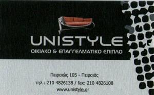 UNISTYLE (ΤΣΟΥΝΑΚΑΣ ΒΛΑΣΙΟΣ)