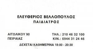 ΒΕΛΛΟΠΟΥΛΟΣ ΕΛΕΥΘΕΡΙΟΣ