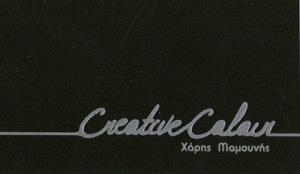 CREATIVE COLOUR (ΜΑΜΟΥΝΗΣ Χ & ΚΑΡΝΑΤΣΟΣ Η ΟΕ)