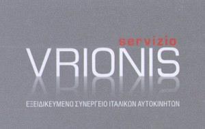 VRIONIS SERVIZIO (ΒΡΥΩΝΗΣ Γ ΕΠΕ)