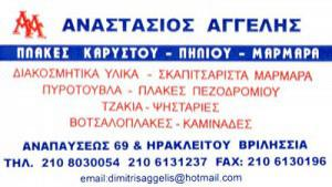 ΑΓΓΕΛΗΣ ΑΝΑΣΤΑΣΙΟΣ