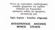 ΑΓΓΕΛΟΠΟΥΛΟΣ Α & ΒΕΝΙΟΣ Σ ΟΕ