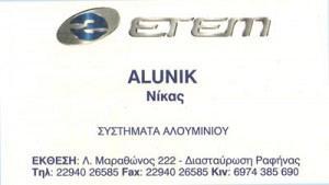 ALUNIK (ΝΙΚΑΣ ΙΩΑΝΝΗΣ)