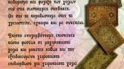 Η ΑΝΟΙΞΗ (ΓΕΓΟΥ ΧΡΙΣΤΙΝΑ)