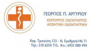 ΑΡΓΥΡΙΟΥ ΓΕΩΡΓΙΟΣ