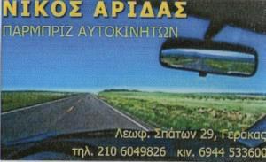 ΑΡΙΔΑΣ ΝΙΚΟΛΑΟΣ