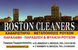BOSTONS CLEANERS (ΓΕΩΡΓΑΝΤΟΠΟΥΛΟΣ ΓΕΩΡΓΙΟΣ)