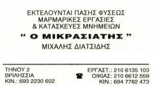 ΔΙΑΤΣΙΔΗΣ ΜΙΧΑΗΛ & ΖΑΧΑΡΙΟΥ ΙΩΑΝΝΗΣ